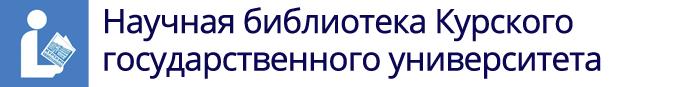 Научная библиотека Курского государственного университета